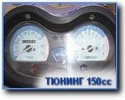 Тюнинг для Скутеров 150сс