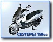 Скутеры 150сс